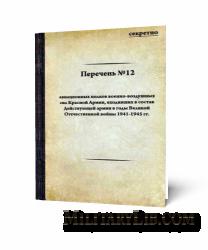 Перечень №12 вхождения соединений и частей РККА в состав Действующей армии в 1939-1945 гг