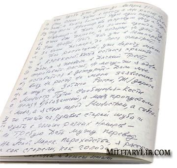 Дневник блокадницы Ангелины Ефремовны Крупновой-Шамовой