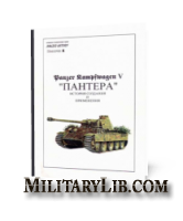 Panzer History №1. «Пантера». История создания и применения