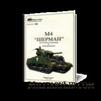 Panzer History №13. М4 «Шерман». История создания и применения