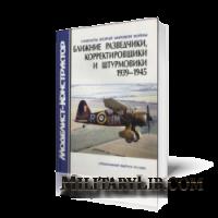 Самолёты Второй мировой войны: Ближние разведчики, корректировщики и штурмовики