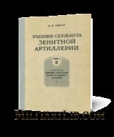 Учебник сержанта зенитной артиллерии. Книга 2