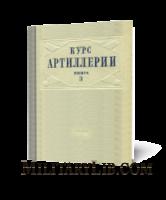 Курс артиллерии. Книга 3. Внешняя баллистика. Метеорология в артиллерии. Полная подготовка данных для стрельбы