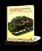 Армада-Вертикаль №4. Артиллерийское вооружение советских танков 1940-1945