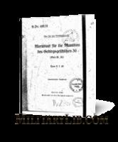 Памятка по боеприпасам для немецкого 3-х дюймового горного орудия образца 36 (H.Dv.481/11)