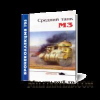Бронеколлекция №1 2005. Средний танк М3