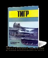 Тигр - легендарный танк Panzerwaffe. Часть 1