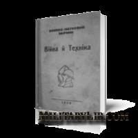 Война и техника. Военно-научный сборник