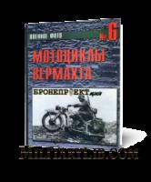 Военное фото №6. Мотоциклы вермахта
