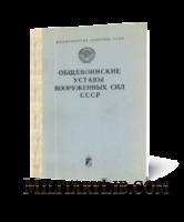 Общевоинские уставы вооруженных сил СССР