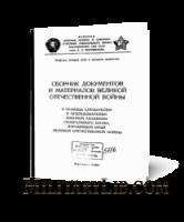 Сборник документов и материалов Великой Отечественной войны