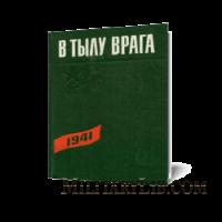В тылу врага. 1941 год