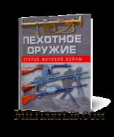 Пехотное оружие Второй мировой войны