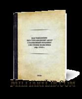 Наставление по стрелковому делу. Станковый пулемет системы Максима обр. 1910 г.
