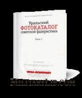 Уральский фотокаталог советской фалеристики. Часть 1