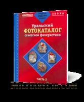 Уральский фотокаталог советской фалеристики. Часть 2
