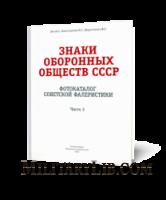Уральский фотокаталог советской фалеристики. Часть 3