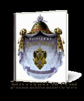 Нагрудные знаки России. Том 1