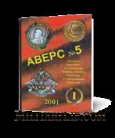 Аверс №5 - каталог царских и советских наград, знаков, жетонов и настольных медалей. Том 1