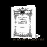 Сводный каталог русских медалей (1462-1762)