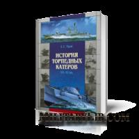 История торпедных катеров XIX-XX вв.