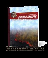 «Долина смерти»: Трагедия и подвиг 2-й ударной армии