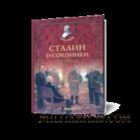 Сталин и союзники. 1941—1945 годы