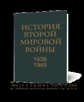 История Второй Мировой войны. 1939-1945. Том IX