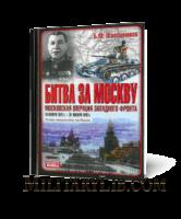 Битва за Москву. Московская операция Западного фронта 16 ноября 1941 г. – 31 января 1942 г.