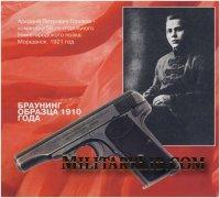 Оружие в жизни и творчестве А. Гайдара