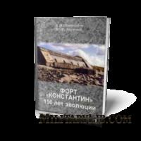 Форт «Константин». 150 лет эволюции