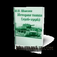 История танка (1916—1996)