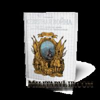 Северная война 1700-1721. Карл XII и шведская армия. Путь от Копенгагена до Переволочной 1700-1709