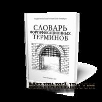 Словарь фортификационных терминов
