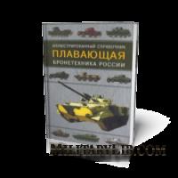 Плавающая бронетехника России. Иллюстрированный справочник