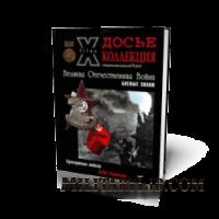 Великая Отечественная Война. Боевые знаки. Сухопутные войска. СССР - Германия