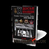 Досье коллекция №2. Великая Отечественная Война. Боевые ордена СССР