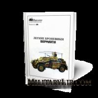 Panzer History. Легкие броневики вермахта