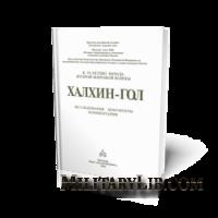 Халхин–Гол. Исследования, документы, комментарии. К 70–летию начала Второй мировой войны