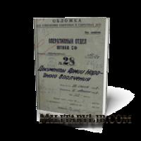 Документы Армии Народного ополчения. 1941 г.