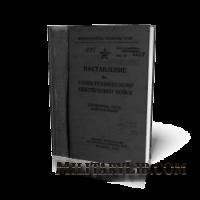 Наставление по танко–техническому обеспечению войск (Соединение, часть, подразделение)