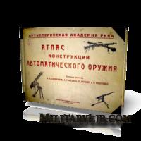 Атлас конструкций автоматического оружия