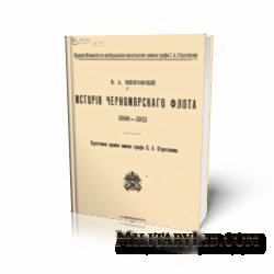 также: история черноморского флота 1696-1912 лучших