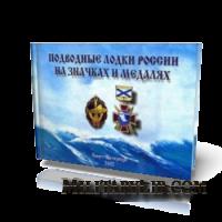 Подводные лодки России на значках и медалях