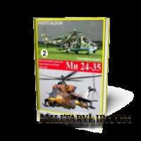 Многоцелевой ударный, транспортно-боевой вертолёт МИ-24-35 в модификациях. Часть 2