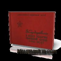 Иллюстрированное описание обмундирования и знаков различия Советской Армии (1918-1958 гг.)