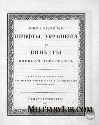 Образцовые шрифты, украшения и виньеты Военной типографии