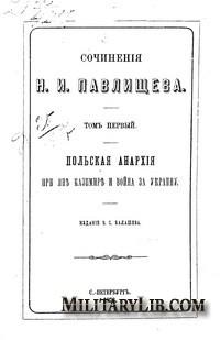 Сочинения Н.И. Павлищева. Польская анархия при Каземире и война за Украину (Том 1)