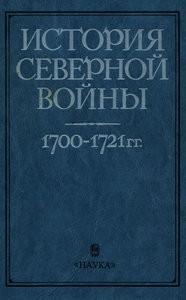 История Северной войны. 1700-1721 г.