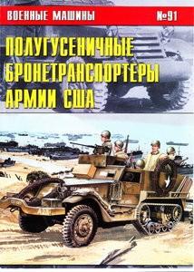 Военные машины №91. Полугусеничные бронетранспортеры Армии США